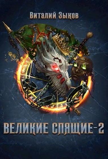 Великие Спящие - 2 (Безымянный раб - 8) Виталий Зыков
