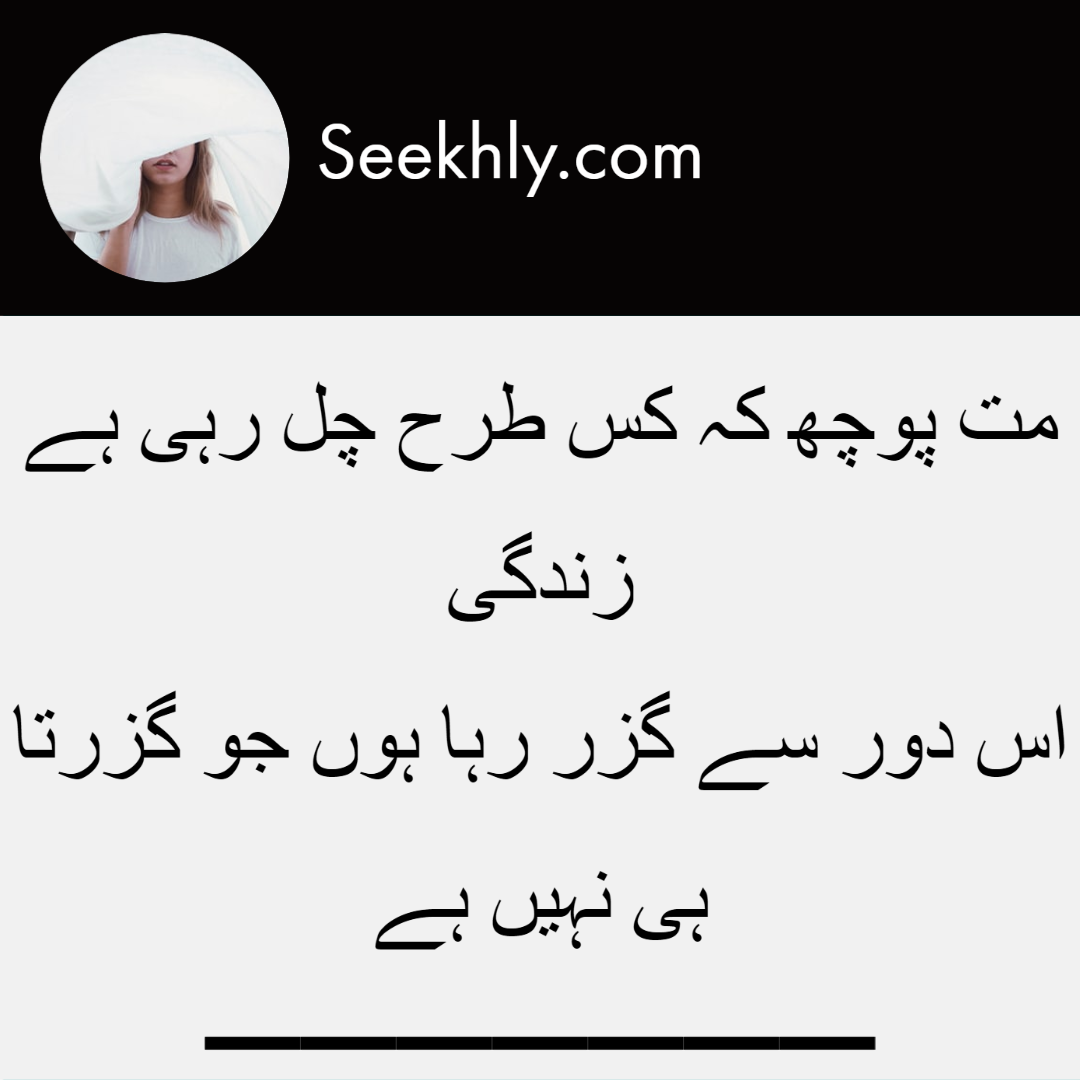 quotes-of-life-in-urdu-20-11