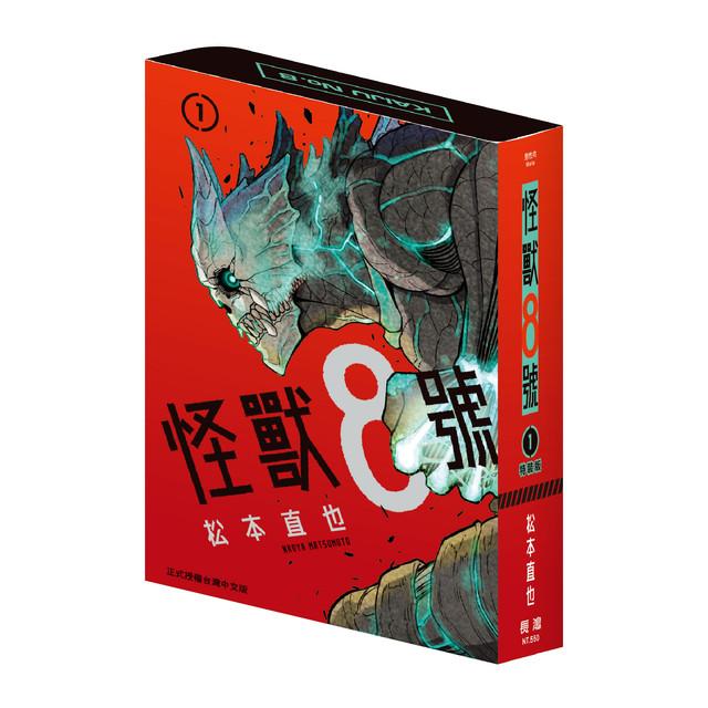 怪獸、來襲!!!『少年Jump+』 熱銷話題作品《怪獸8號》  7/2各大網路書店同步開放預購!! 05-8-1