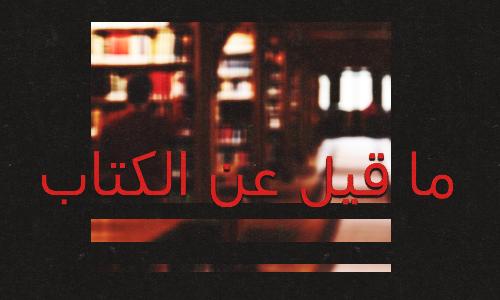 المكتبة الإسلامية  Image