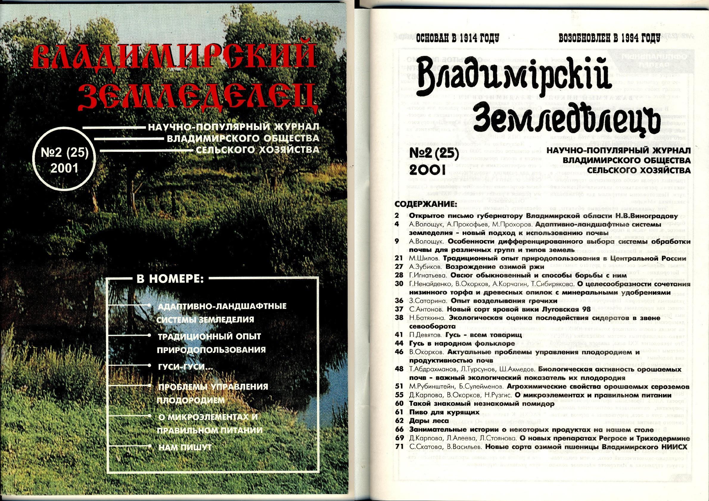 Владимирский земледелец 2(25) 2001