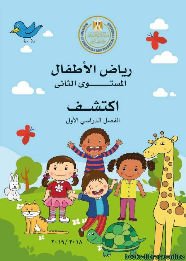 """رابط تقديم رياض الأطفال كى جى 1 العام الدراسي 2021/2020 .. موقع وزارة التربية والتعليم تسجيل حضانة""""kg emis gov eg"""""""
