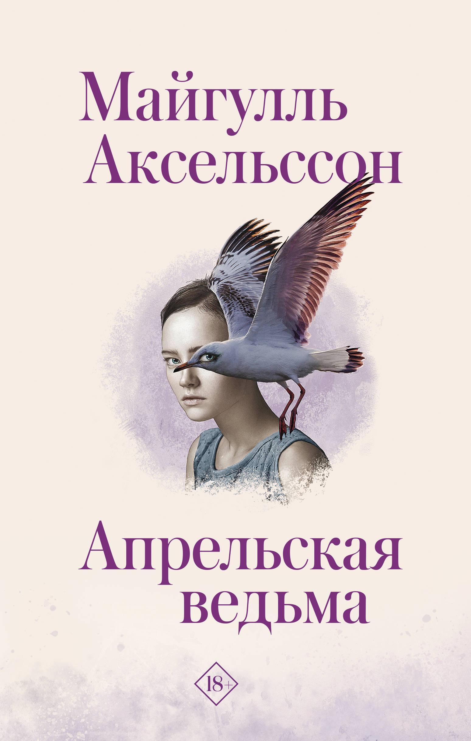 Майгулль Аксельссон «Апрельская ведьма»