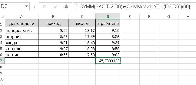массивы Excel 6