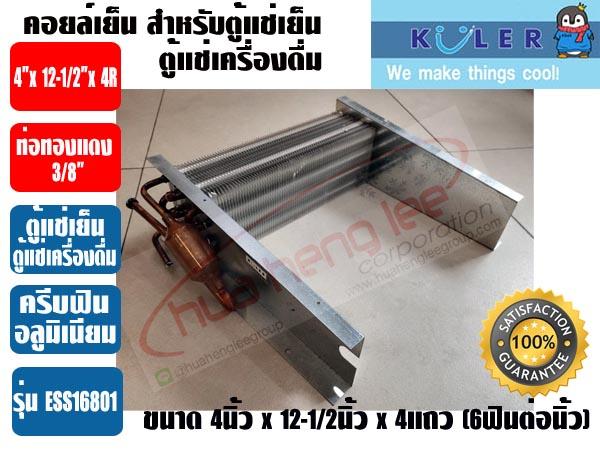 ESS16801-3-copy