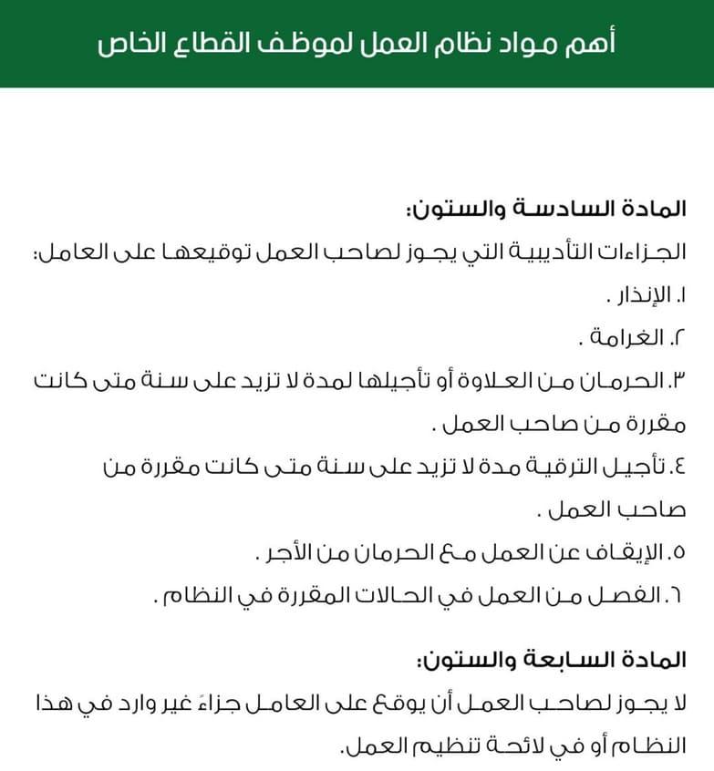 أهم مواد نظام العمل السعودي لموظف القطاع الخاص