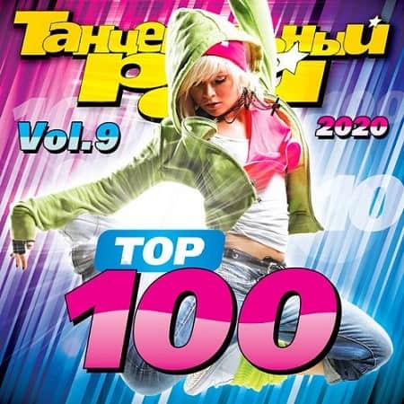 Танцевальный Рай - Top 100 Vol.9 (2020) MP3
