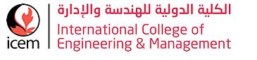 الكلية الدولية للهندسة والادارة