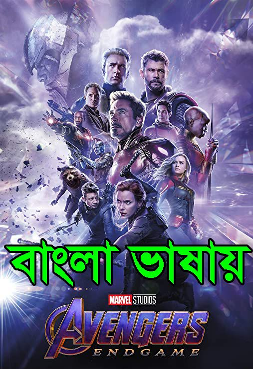 Avengers Endgame 2020 Bangla Dubbed Movie 720p ORG BluRay 800MB x264 MKV