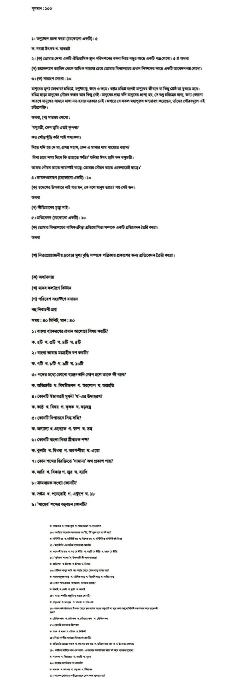 bangla-2nd