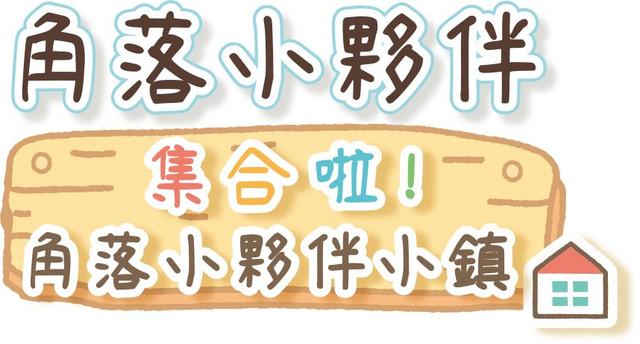 Topics tagged under nintendoswitch on 紀由屋分享坊 01-LOGO
