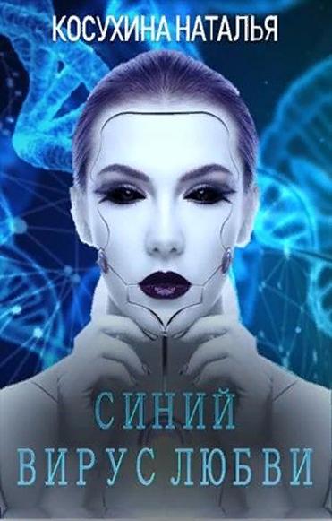 Синий вирус любви 1 Автор: Наталья Косухина