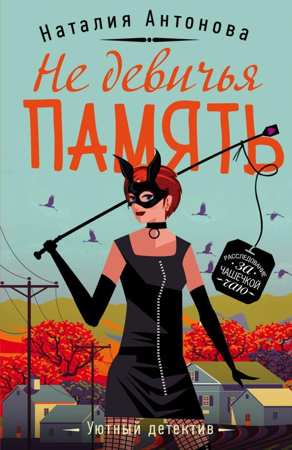 Не девичья память. Автор Наталия Антонова