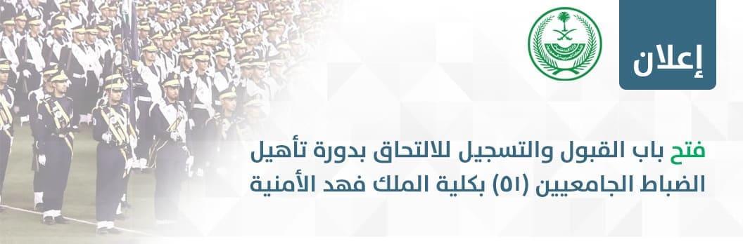 أبشر للتوظيف تقديم كلية الملك فهد الأمنية دورة الضباط الجامعيين 51