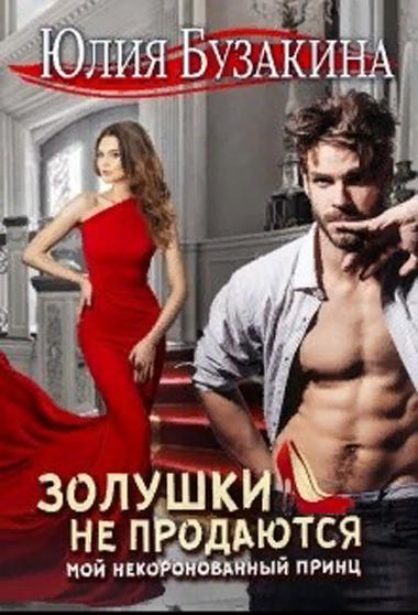 Мой некоронованный принц, или Золушки не продаются. Юлия Бузакина