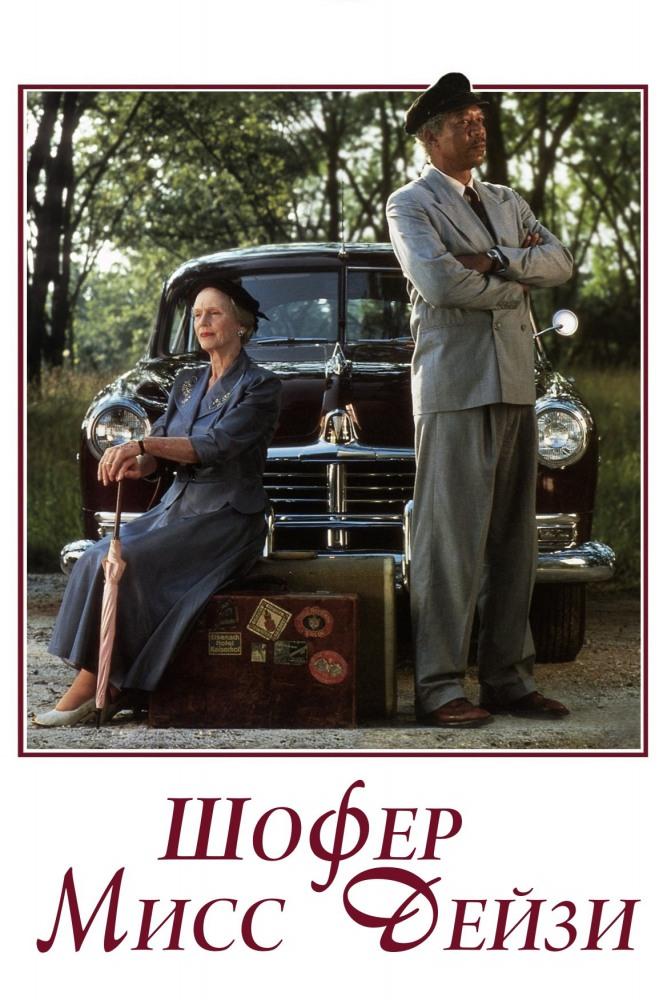 Смотреть Шофер мисс Дэйзи / Driving Miss Daisy Онлайн бесплатно - В основе сюжета непростые взаимоотношения богатой американки еврейского происхождения и...