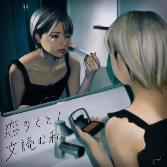 [Single] Biteki Keikaku – Koi no Koto / Fumiyomu Watashi