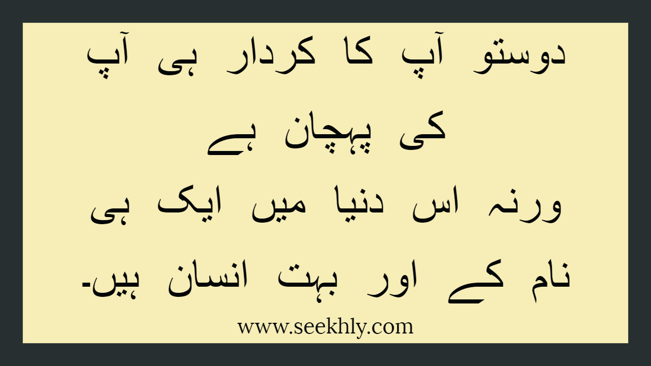 quotes in urdu,