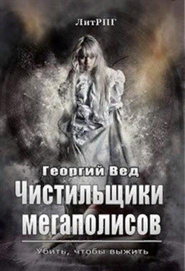 Чистильщики мегаполисов. Георгий Вед