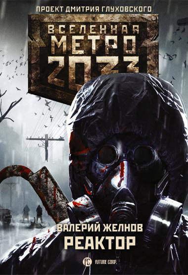 «Метро 2033: Реактор» Валерий Желнов