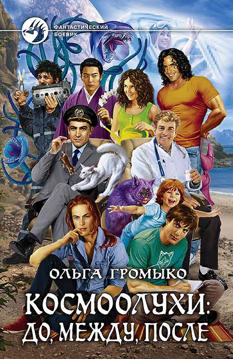 Космоолухи: до, между, после Автор: Ольга Громыко