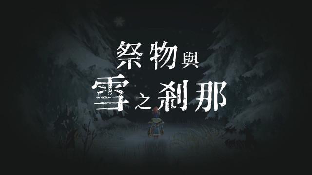 《祭物與雪之剎那》繁體中文版今天上市!舉辦慶祝上市活動 003