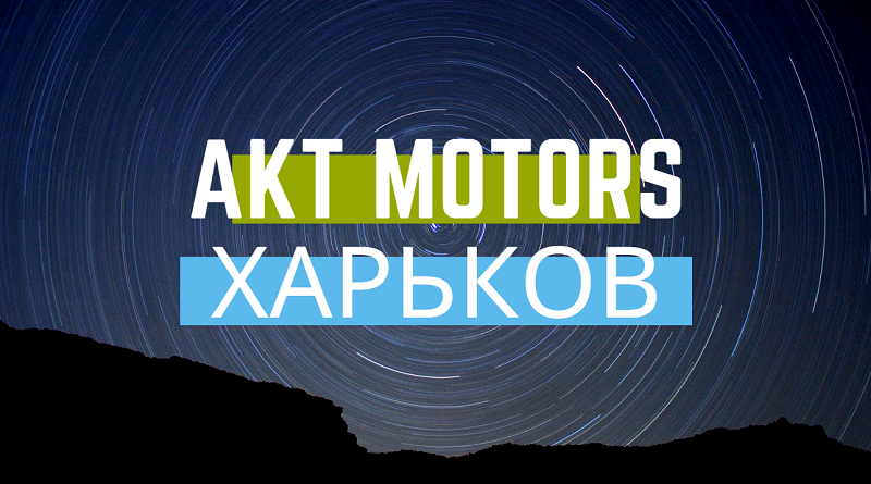 авто из США в Харькове