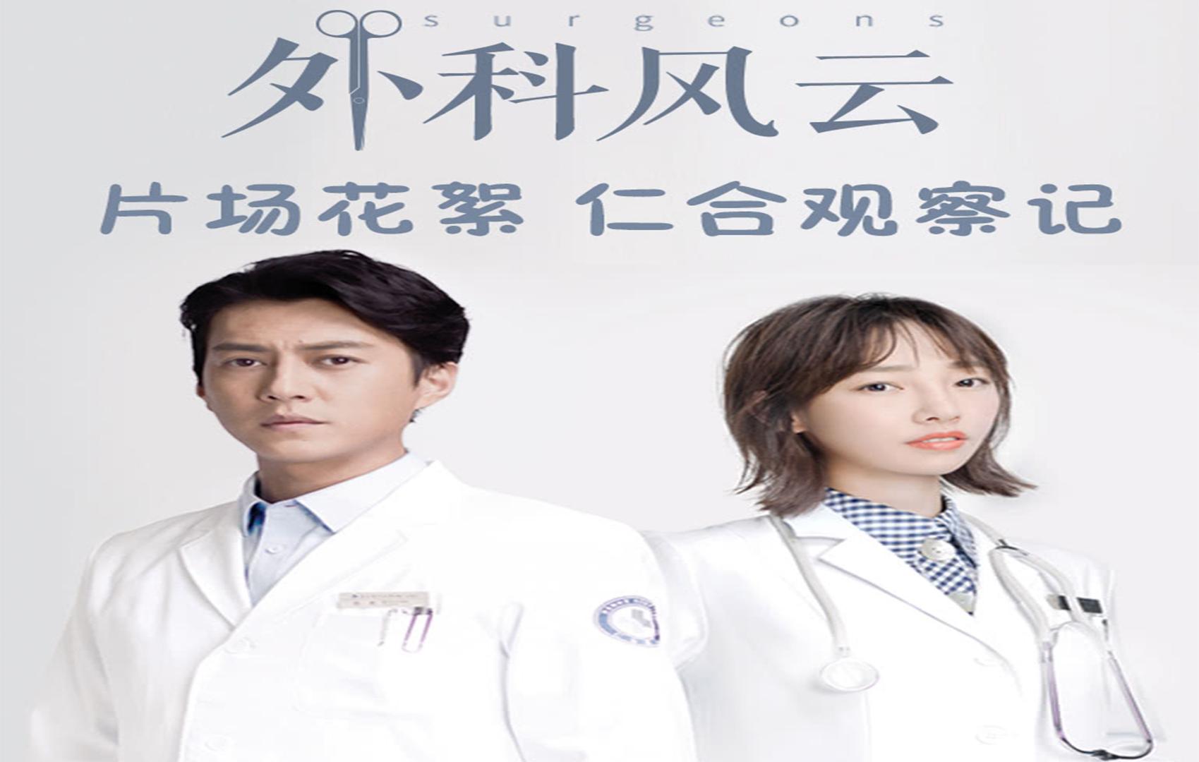 مسلسل Surgeons مترجم