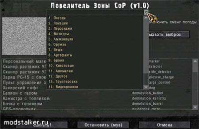 Повелитель Зоны SGM COP v 1.7