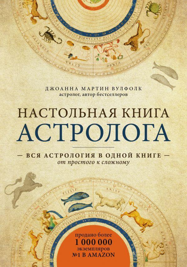 Настольная книга астролога. Вся астрология в одной книге - от простого к сложному. Джоанна Мартин Вулфолк