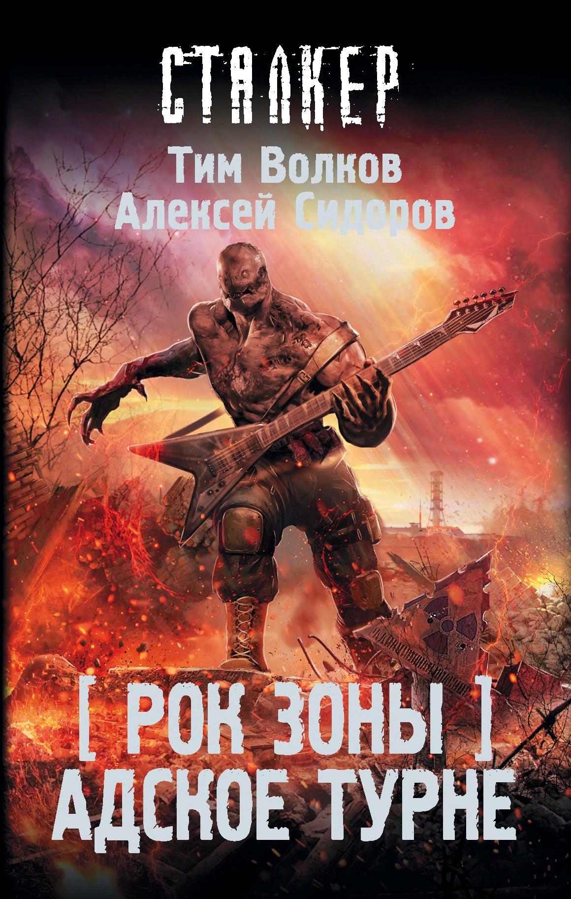 Тим Волков, Алексей Сидоров «Рок Зоны: Адское турне»