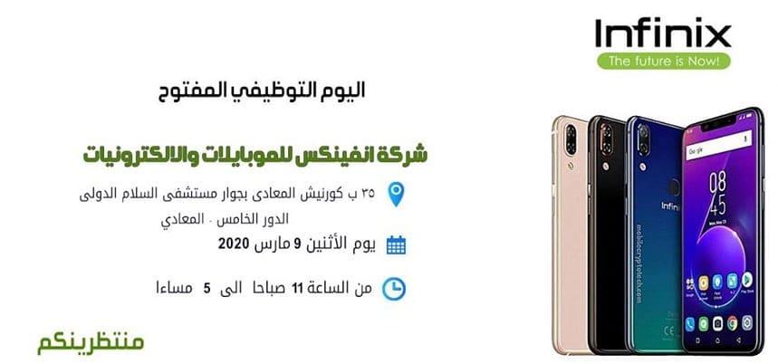 شركة انفينكس تعلن مبيعات داخل الفروع بجميع مدن مصر