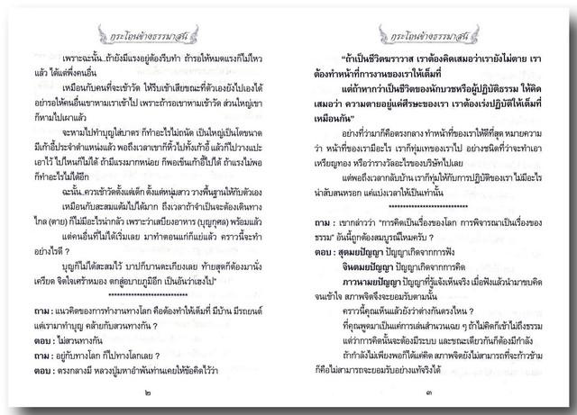 Grathon-Book-200-Page-02-03-resize.jpg