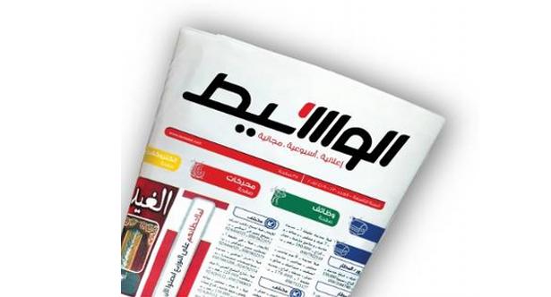 وظائف الوسيط اليوم الجمعة 3/7/2020 - جريدة الوسيط 3 يوليو 2020
