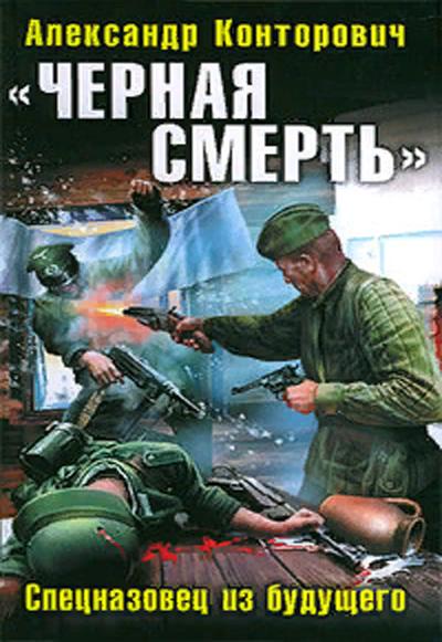 Александр Конторович «Черная смерть». Спецназовец из будущего»