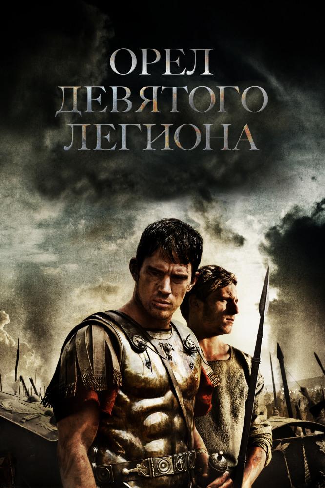 Смотреть Орел Девятого легиона / The Eagle Онлайн бесплатно - II век нашей эры. Молодой центурион Маркус Акила прибывает из Рима на Британские острова...