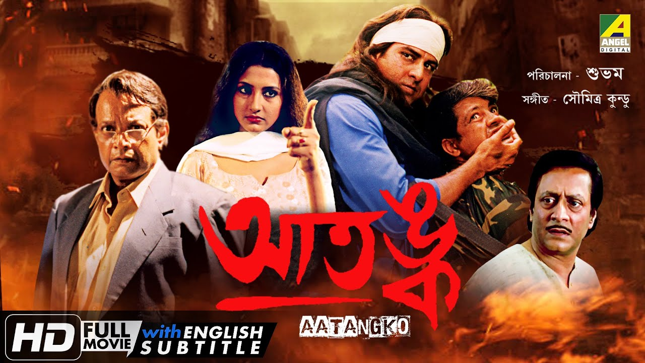 Aatangko (2020) Bengali Movie 720p BluRay 800MB MKV