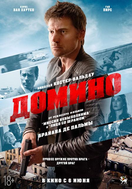 Смотреть онлайн Домино / Domino в хорошем качестве