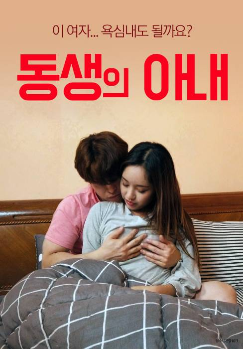 18+ Brother Wife 2021 Korean Movie HDRip – 720p 480p – 675MB 340MB – Download