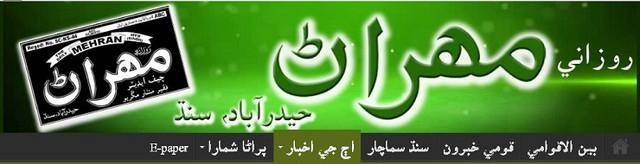 Daily-mehran