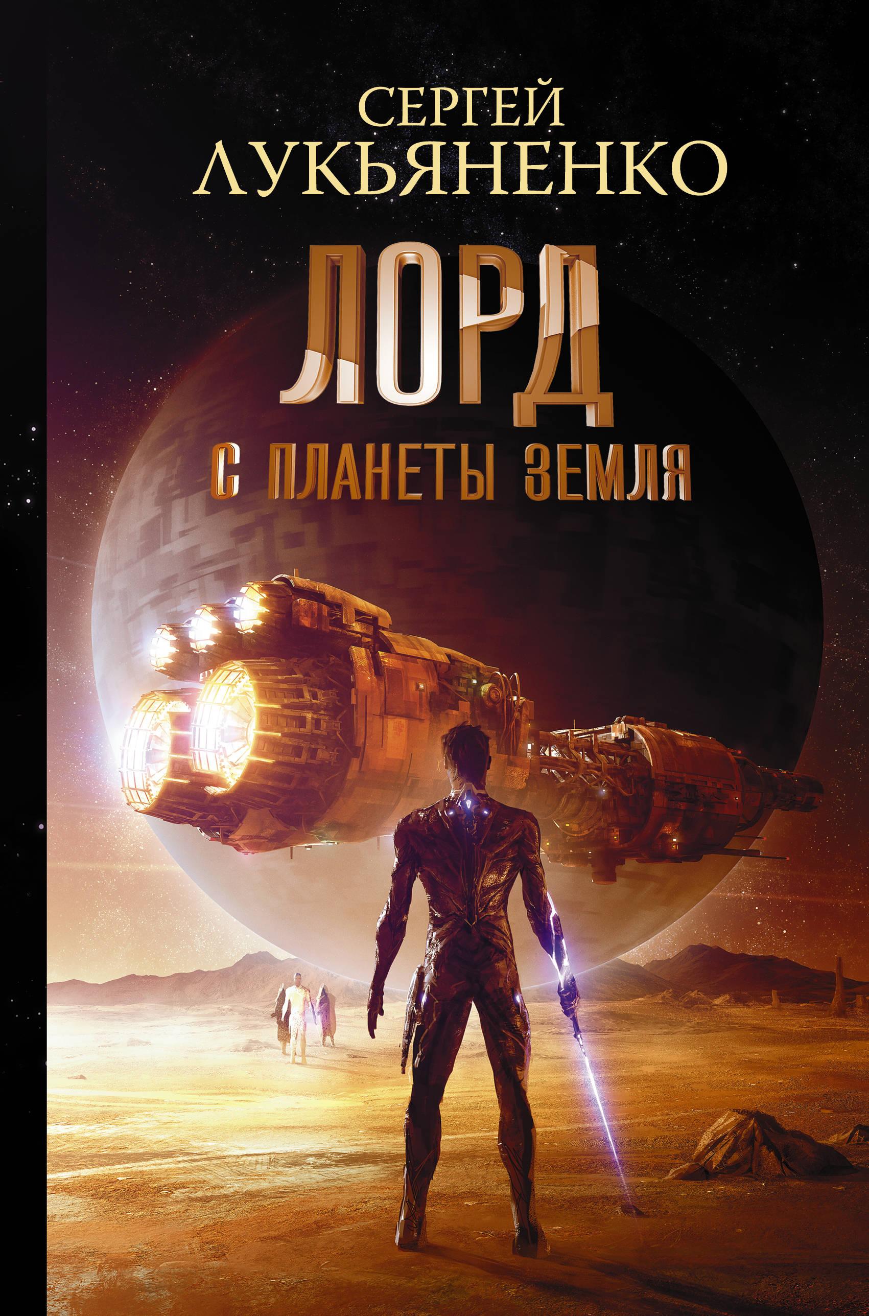 Сергей Лукьяненко «Лорд с планеты Земля»
