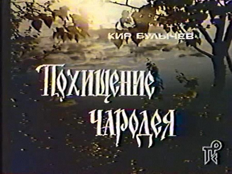 1981 Похищщение чародея