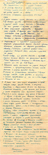 План Ортюкова 25.2.jpg