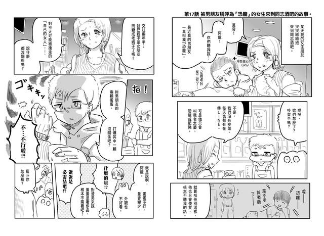 Topics tagged under 漫畫 on 紀由屋分享坊 GAY-P074-P075