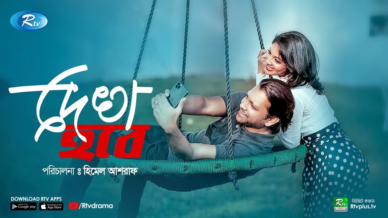 Dekha Hobe 2020 Bangla Natok By Tahsan & Monalisa HD