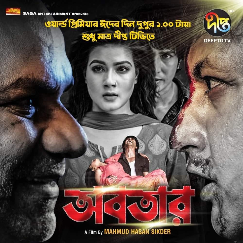 Abotar (2020) BongoBD Orginal Bangla 1080p HDRip 4GB Esusb DL