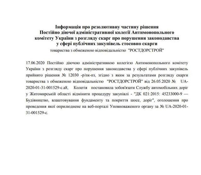 2 - САД оголосила три тендери на ремонт 20 км дороги Житомир-Чернівці за 756 млн грн, два попередні АМКУ зобов'язав відмінити