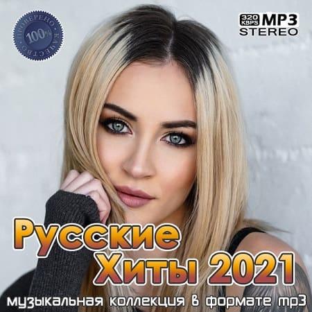 Русские Хиты 2021 (2021) MP3