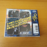 [VDS] Jeux PC ENGINE  / FM TOWNS Cycho-Rider2