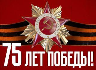 До празднования 75-й годовщины Победы в Великой Отечественной войне осталось: